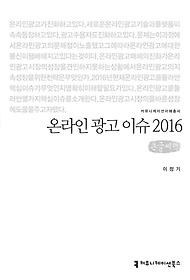 온라인 광고 이슈 2016 (큰글씨책)
