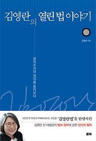김영란의 열린 법 이야기 (보급판)
