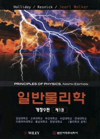 일반물리학 1