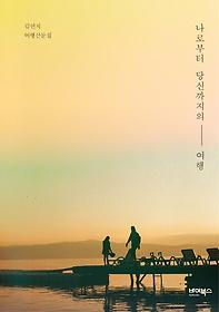 나로부터 당신까지의 여행 : 김연지 여행산문집