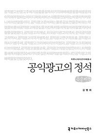 공익광고의 정석 (큰글씨책)