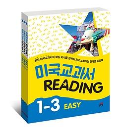 미국교과서 READING EASY 1~3권 세트