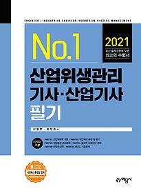"""<font title=""""2021 No.1 산업위생관리 기사 산업기사 필기"""">2021 No.1 산업위생관리 기사 산업기사 필...</font>"""