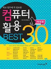 """<font title=""""학교 업무에 꼭 필요한 컴퓨터 활용 BEST 30"""">학교 업무에 꼭 필요한 컴퓨터 활용 BEST 3...</font>"""