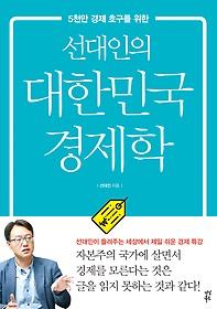 선대인의 대한민국 경제학
