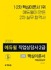 """<font title=""""2020 에듀윌 직업상담사 2급 직업상담실무 핵심이론서"""">2020 에듀윌 직업상담사 2급 직업상담실무 ...</font>"""