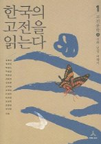 한국의 고전을 읽는다 1 (고전문학 上)