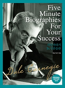 "<font title=""Five Minute Biographies For Your Success (영문 포켓북)"">Five Minute Biographies For Your Success...</font>"