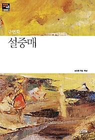 설중매 - 한국문학산책 48