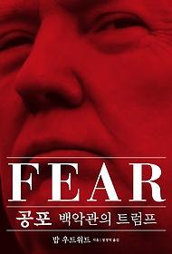 공포 Fear