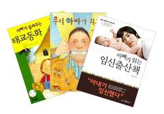 우리 아빠가 최고야 + 아빠가 들려주는 태교동화 + 아빠가 읽는 임신출산책 (전3권 패키지)