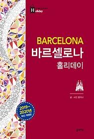 "<font title=""바르셀로나 홀리데이 (2019~2020 최신개정판)"">바르셀로나 홀리데이 (2019~2020 최신개...</font>"