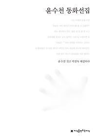 윤수천 동화선집