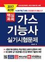 2017 핵심콕콕 가스기능사 실기시험문제 : 한국산업인력공단 시행 새 출제기준에 따른