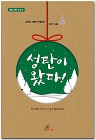 성탄이 왔다 : 소박한 성탄에 부르는 희망 노래