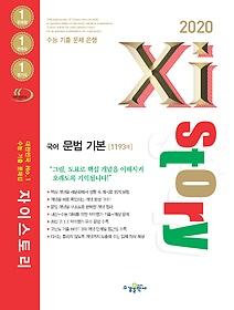 자이스토리 국어 문법 기본 1193제 (2020)