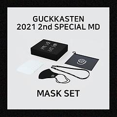 국카스텐 (Guckkasten) - MASK SET [2021 2nd special MD]