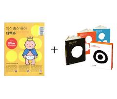 보림 아기 눈맞춤책 세트 + 임신출산육아 대백과 (전2권 패키지)
