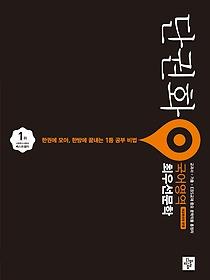 단권화 국어영역 최우선문학 (2020년용)