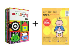 애플비 아기 초점책 보드북 + 임신출산육아 대백과 (전2권 패키지)