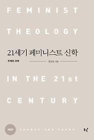 21세기 페미니스트 신학