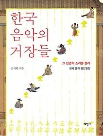 한국 음악의 거장들