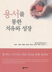 용서를 통한 치유와 성장