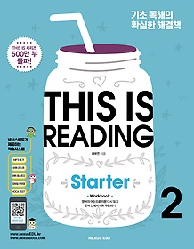 THIS IS READING STARTER 2