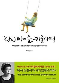 다시 아이를 키운다면 : 박혜란 할머니가 젊은 부모들에게 주는 맘 편한 육아 이야기