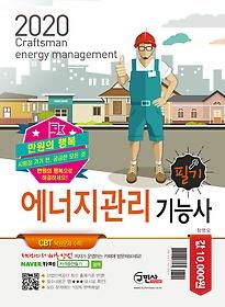 2020 만원의 행복 에너지관리기능사 필기