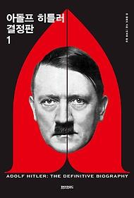 아돌프 히틀러 결정판 1