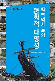 한국 역사 속의 문화적 다양성