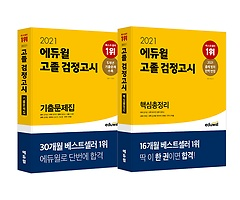 2021 에듀윌 고졸 검정고시 기출문제집ㆍ핵심총정리 세트
