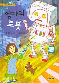 엄마의 로봇