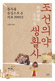 조선의약생활사
