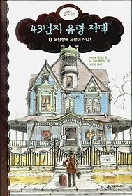 43번지 유령 저택 1