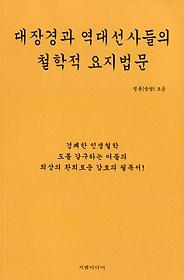 대장경과 역대선사들의 철학적 요지법문
