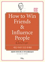 How to Win Friends & Influence People (���� ���Ϻ�)