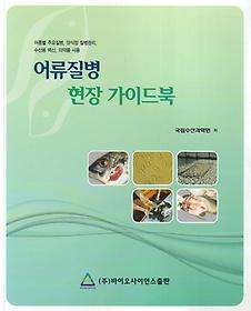 어류질병 현장 가이드북