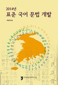 2014년 표준 국어 문법 개발