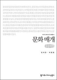 문화 매개 (큰글씨책)