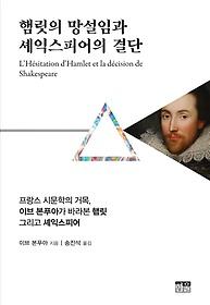 햄릿의 망설임과 셰익스피어의 결단