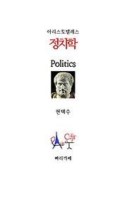 스피노자 정치론/신학정치론