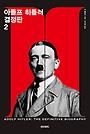 아돌프 히틀러 결정판 2