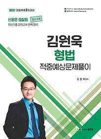 2021 김원욱 형법 적중예상 문제풀이 - 2차대비