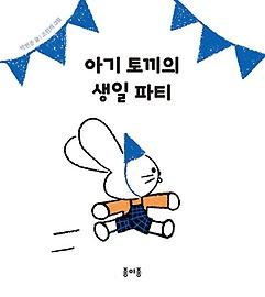 아기 토끼의 생일 파티