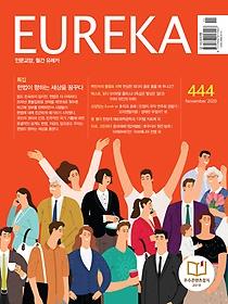 월간 유레카 11월호 444호