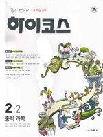 하이코스 중학 과학 2-2 (2009)