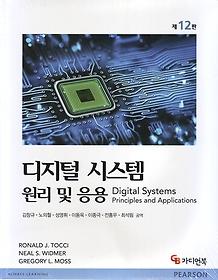 디지털 시스템 원리 및 응용