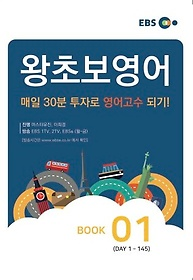EBS 왕초보영어 BOOK 1